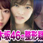 乃木坂46のメンバーの中で整形しているアイドルは誰?