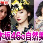 乃木坂46の人気メンバーの中で整形していないアイドルは誰?